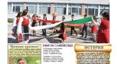 Славейковци с юбилеен вестник