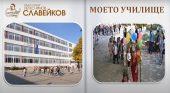 "СУ ""П.Р.СЛАВЕЙКОВ"" – нашето училище"